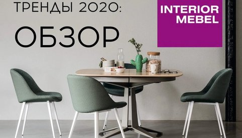 Выставка INTERIOR MEBEL: Тренды 2020 года